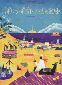 春畑セロリ:ピアノ曲集 ポポリラ・ポポトリンカの約束 [ 春畑セロリ ]