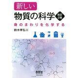 新しい物質の科学改訂2版
