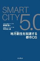 SmartCity5.0