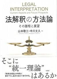 法解釈の方法論 [ 山本 敬三 ]