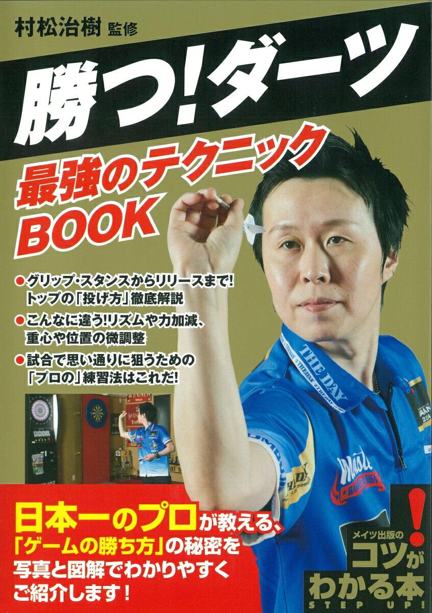 勝つ!ダーツ最強のテクニックBOOK (コツがわかる本) [ 村松治樹 ]