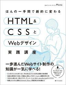 ほんの一手間で劇的に変わるHTML & CSSとWebデザイン実践講座 [ Mana ]