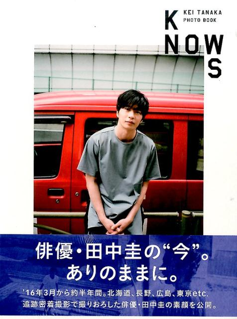 KNOWS KEI TANAKA PHOTO BOOK (東京ニュースMOOK)