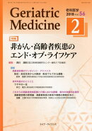 Geriatric Medicine(Vol.56 No.2(2 2)