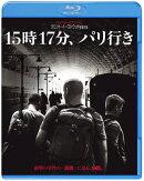 15時17分、パリ行き【Blu-ray】