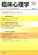 臨床心理学(104(第18巻第2号))