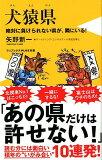 犬猿県 (ワニブックスPLUS新書)