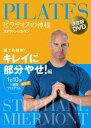 ピラティスの神様 ステファン・メルモン 決定版DVD 誰でも簡単!キレイに部分やせ!編 【1日10分 最新式1週間プログラム…