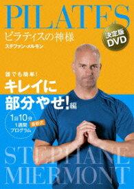 ピラティスの神様 ステファン・メルモン 決定版DVD 誰でも簡単!キレイに部分やせ!編 【1日10分 最新式1週間プログラム】 [ ステファン・メルモン ]