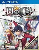 英雄伝説 閃の軌跡 スーパープライス PS Vita版