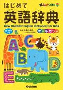 新レインボー はじめて英語辞典 CD-ROMつき オールカラー