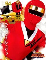 スーパー戦隊 Official Mook 20世紀 1994 忍者戦隊カクレンジャー