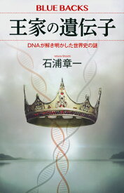王家の遺伝子 DNAが解き明かした世界史の謎 (ブルーバックス) [ 石浦 章一 ]
