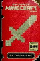 MINECRAFT公式コンバットハンドブック