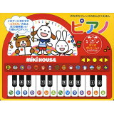 ピアノ (ミキハウスの絵本)