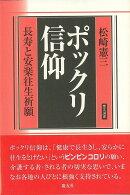【バーゲン本】ポックリ信仰ー長寿と安楽往生祈願