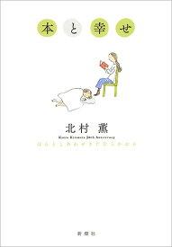 本と幸せ [ 北村 薫 ]