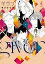 ギヴン(4) (ディアプラスコミックス Cheri+ Selection) [ キヅナツキ ]