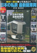 DVD>日本の私鉄最新鋭車両DVD BOOK