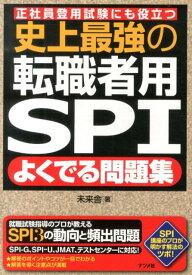 史上最強の転職者用SPIよくでる問題集 正社員登用試験にも役立つ [ 未来舎 ]