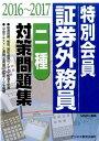 特別会員証券外務員「二種」対策問題集(2016〜2017) [ みずほ証券リサーチ&コンサルティング ]