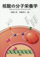 核酸の分子栄養学