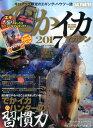 でかイカマガジン(Vol.7(2017))