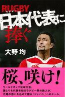 【バーゲン本】ラグビー日本代表に捧ぐ