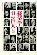 経済学41の巨人