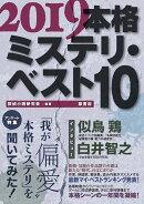 2019本格ミステリ・ベスト10