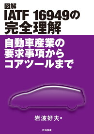 図解 IATF 16949の完全理解 自動車産業の要求事項からコアツールまで [ 岩波 好夫 ]
