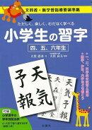 【バーゲン本】小学生の習字 四、五、六年生