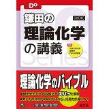 鎌田の理論化学の講義改訂版 (大学受験Do Series)