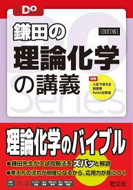 大学受験Doシリーズ 鎌田の理論化学の講義 [ 鎌田真彰 ]