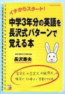 中学3年分の英語を長沢式パターンで覚える本