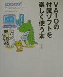 VAIOの付属ソフトを楽しく使う本