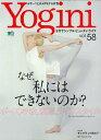 Yogini(vol.58) ヨガでシンプル・ビューティ・ライフ 特集:なぜ、私にはできないのか? (エイムック)