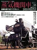 蒸気機関車EX(Vol.35)