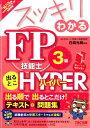 スッキリわかるFP技能士3級出るとこHYPER(2016-2017年版) [ 白鳥光良 ]