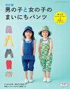男の子と女の子のまいにちパンツ改訂版 キッズ(90・100・110・120cm)&ベビー (レディブティックシリーズ)
