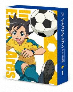 イナズマイレブン アレスの天秤 DVD BOX 第1巻 [ 村瀬歩 ]