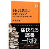 それでも読書はやめられない (NHK出版新書)
