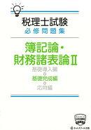 税理士試験必修問題集簿記論・財務諸表論(2)