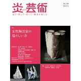 炎芸術(no.140(2019冬)) 特集:女性陶芸家の瑞々しい力