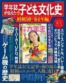 学年誌が伝えた子ども文化史 昭和50〜64年編