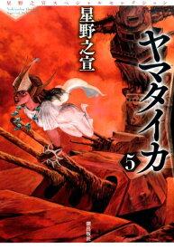 ヤマタイカ(5) 星野之宣スペシャルセレクション8 (希望コミックス) [ 星野之宣 ]
