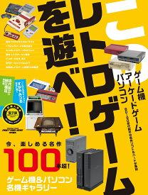 このレトロゲームを遊べ! ゲーム機/アーケードゲーム/パソコン (impress mook DOS/V POWER REPOR)