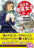 日之丸街宣女子(vol.3)