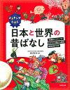 よみきかせえほん 日本と世界の昔ばなし [ 渡辺 弥生 ]
