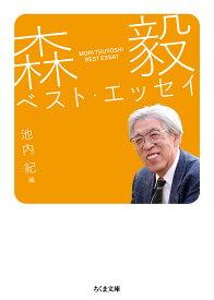 森毅ベスト・エッセイ (ちくま文庫 もー4-14) [ 森 毅 ]